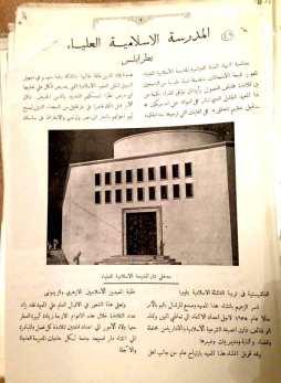 La notizia dell'apertura della scuola in Libia, rivista di libia illustrata in arabo